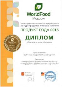 WF2015 золото-1